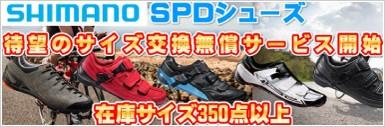 SPDシリーズ サイズ交換無料