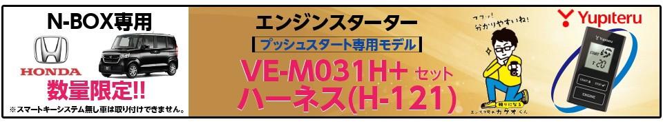 VE-M031H+ハーネス