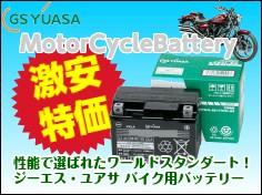 Yahoo!最安値に挑戦!!激安大特価バイクバッテリー