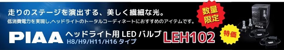 PIAAヘッドライト用LEDバルブLEH102