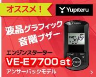 VE-E7700st