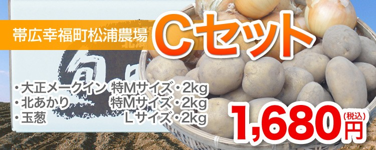 【帯広幸福町松浦農場】Cセット