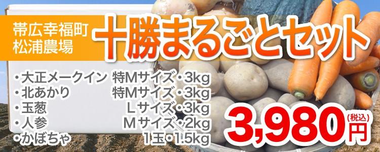 【帯広幸福町松浦農場】十勝まるごとセット