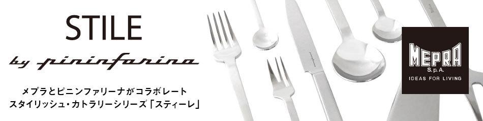 ブランド:MEPRA STILE(メプラ スティーレ)