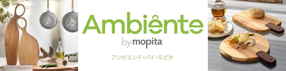 ブランド:MOPITA AMBIENTE(モピタ アンビエンテ)