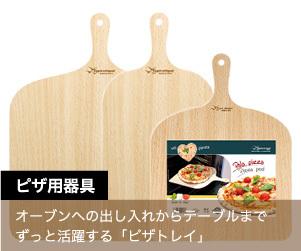 カテゴリ:ピザ用器具