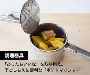 カテゴリ:調理器具・キッチン用品