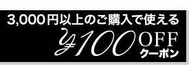 100円OFFクーポンはこちらをクリック