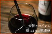 ワインを熟成させる魔法のマドラー
