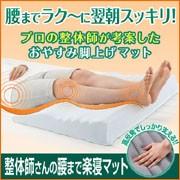 整体師さんの腰まで楽寝マット