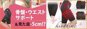 骨盤・ウエストサポート&見た目−5cm!? シームレス特殊編み技術採用でより滑らかな肌触りを実現! 『kinuhime(きぬ-ひめ)スパイラルシェイプスパッツ』