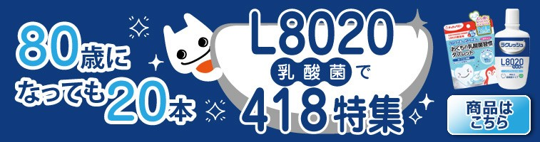 L8020乳酸菌