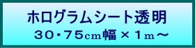 透明ホログラムシートロール30cm