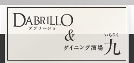 DABRRILLO & ダイニング酒場 九