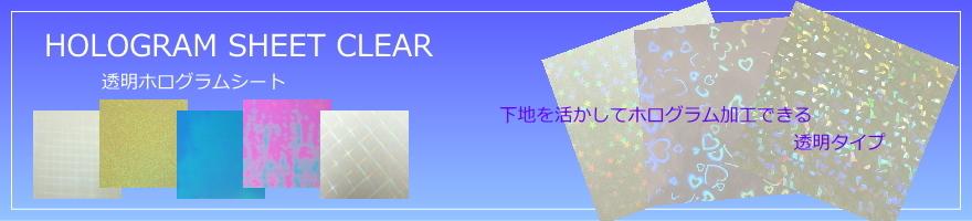 透明ホログラムシート