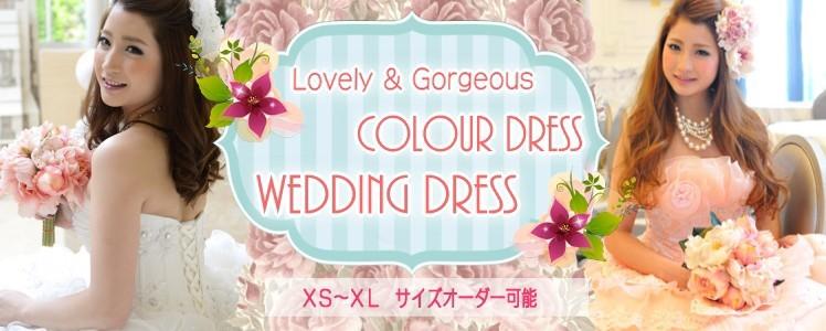 ゴージャス可愛いカラー&ウェディングドレスはこちら