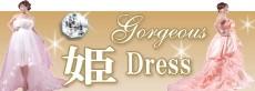 ★カラードレス・姫ドレス★