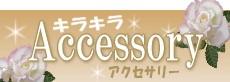 ★キラキラストーンアクセ・ヘアアクセ・コサージュ★