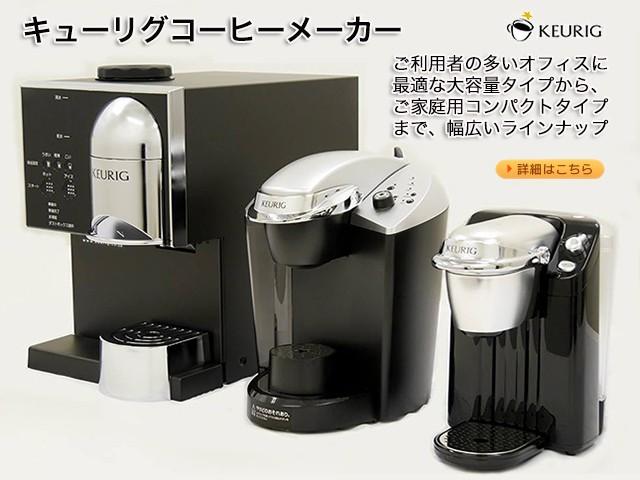 キューリグ コーヒーメーカー