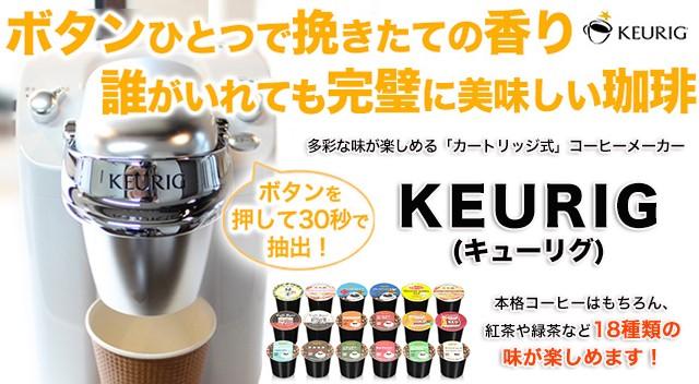 キューリグ KEURIG ボタンひとつで挽きたての香り。誰がいれても完璧に美味しいコーヒー。