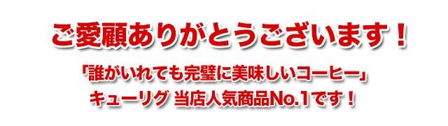 キューリグ当店売れスジNO.1!