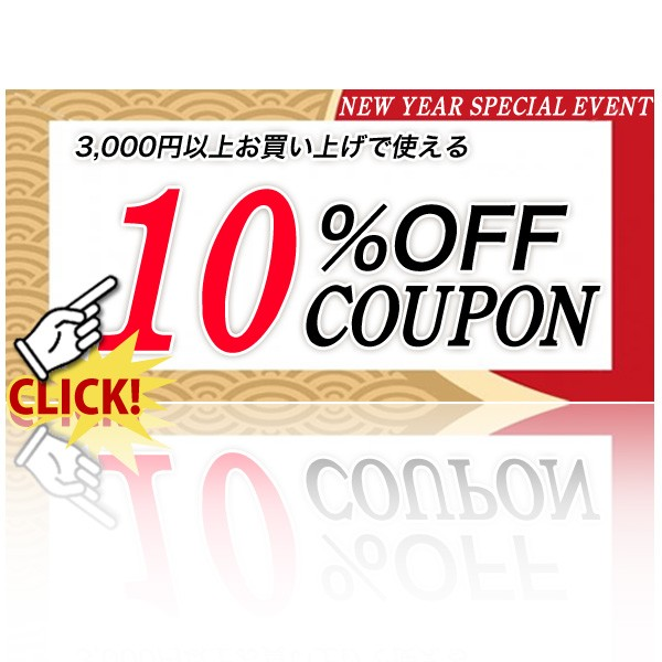 バレンタイン限定♪3000円以上で10%OFFクーポン♪