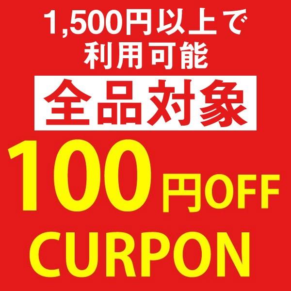 1500円以上のお買い上げで使える店内全品対象100円OFFクーポン!