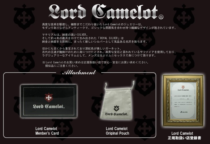 Lord Camelot ロードキャメロット