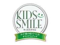 KIDS SMILE|キッズスマイル