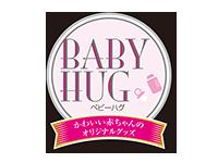 BABY HUG|ベビーハグ