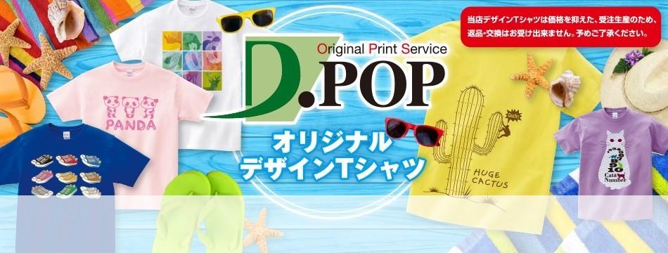 オリジナルTシャツD.POP