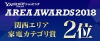 AREA AWARDS 2017 関西エリア家電カテゴリ賞