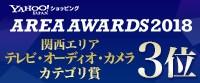 AREA AWARDS 2017 関西エリアテレビ・オーディオ・カメラカテゴリ賞