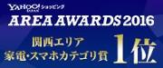 AREA AWARDS 2016 関西エリアカテゴリ賞