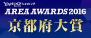 AREA AWARDS 2016 京都府大賞