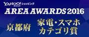 AREA AWARDS 2016 京都カテゴリ賞