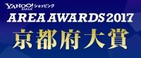 AREA AWARDS 2017 京都府大賞