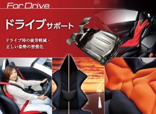 快適ドライブサポートクッション/腰痛/肩こり/車の運転におすすめ