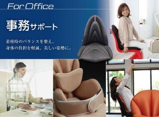 オフィスでのデスクワークを快適にサポートするクッション/事務仕事/オフィスチェア/自宅での腰痛などにおすすめ