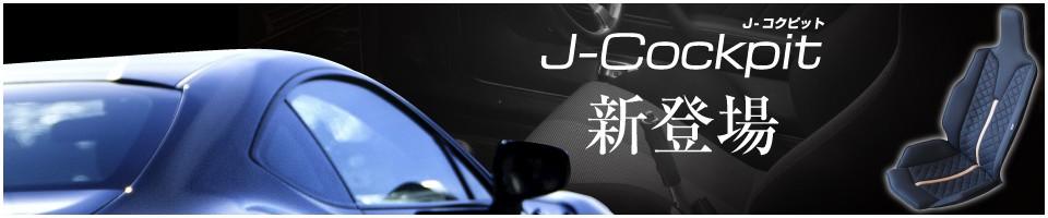 新しく高級感のある腰痛サポートクッション:J-Cockpit