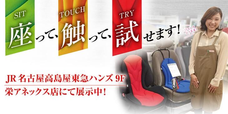 腰痛などの悩みに最適!車でもオフィスでも使えるミッションプライズご購入前に見て、触って、座れます!