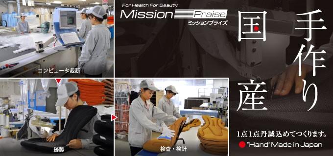 車でもオフィスでも使える腰痛や骨盤の歪みなどの 悩みをサポートしてくれるクッション:Mission-Praiseは安心の日本製です