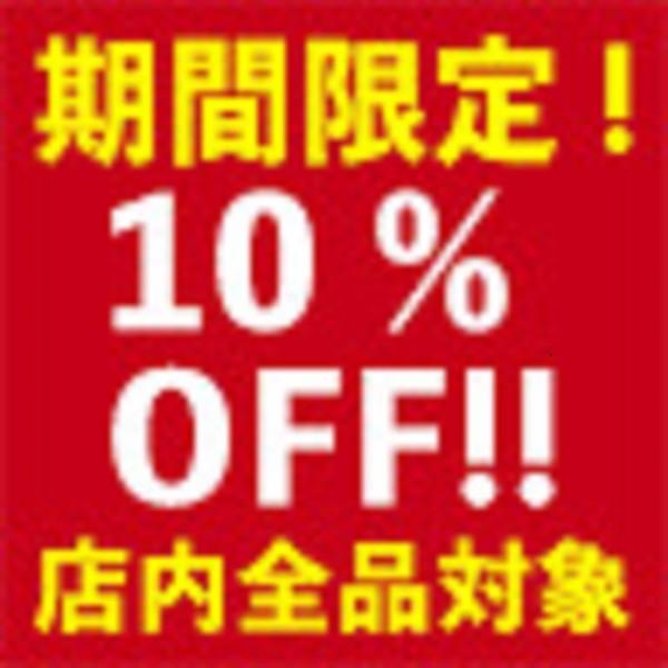 ★店内全品10%OFF!!クーポン