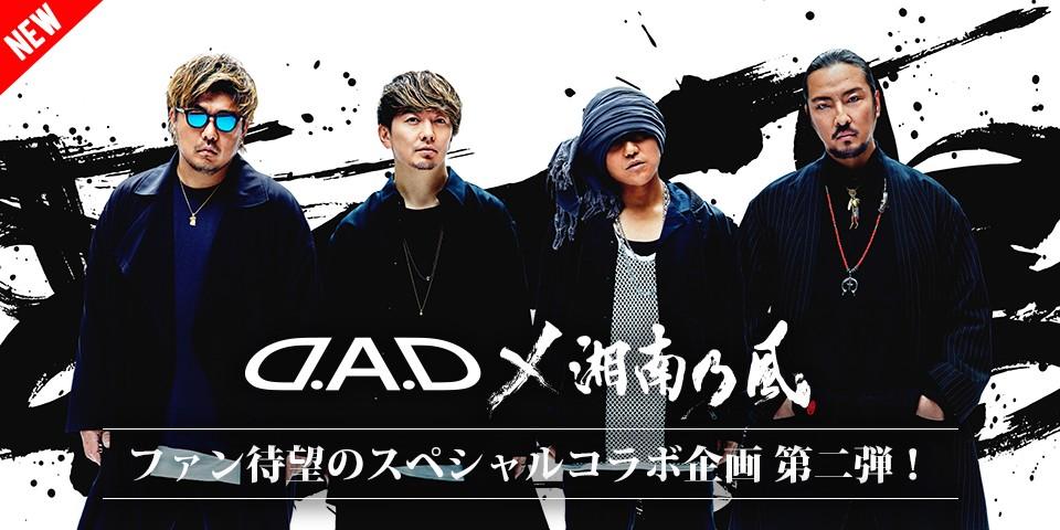 D.A.D×湘南乃風
