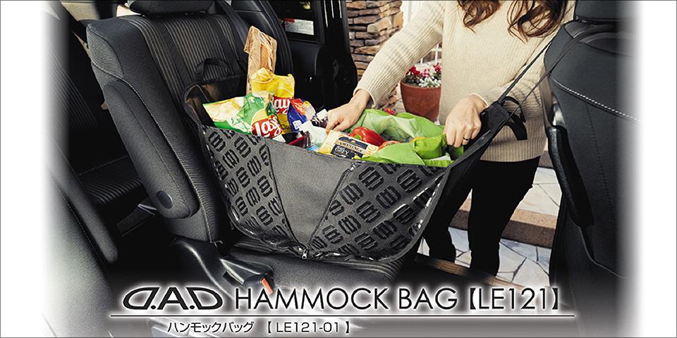 ハンモックバッグ