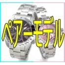 ペアーモデル- 腕時計