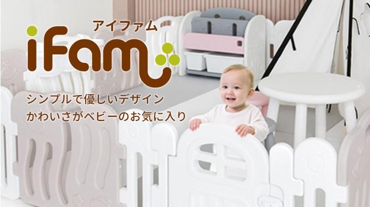 iFam(アイファム)
