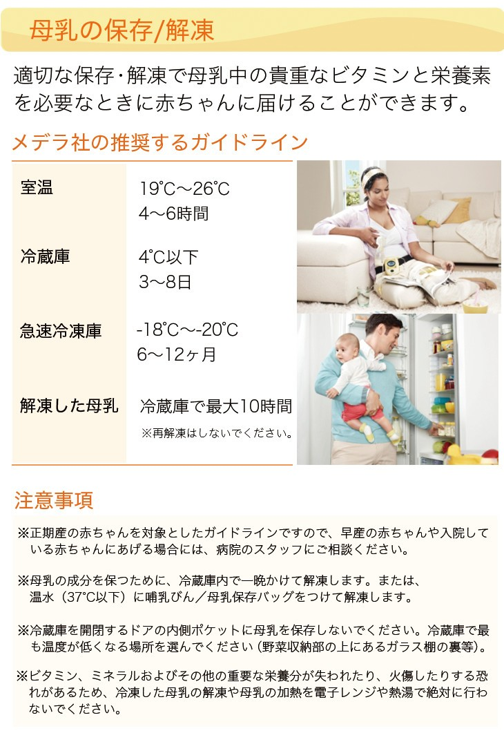 母乳の冷凍・冷蔵・保管方法