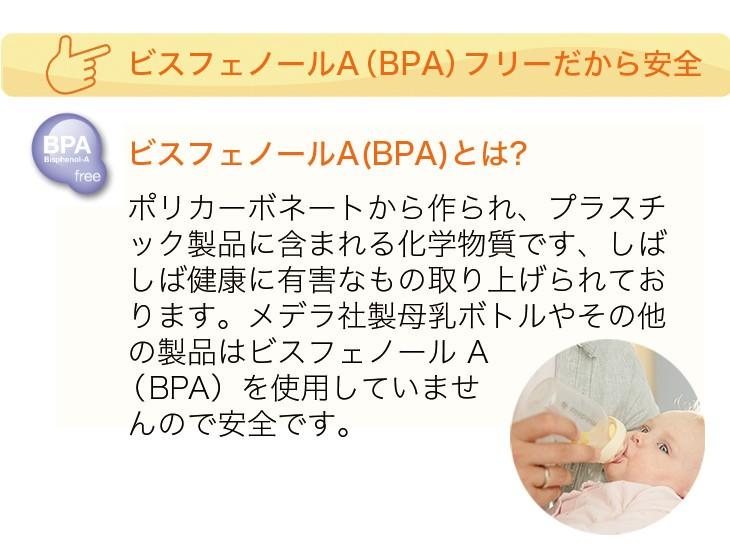 ビスフェノールA BPAフリーだから安心