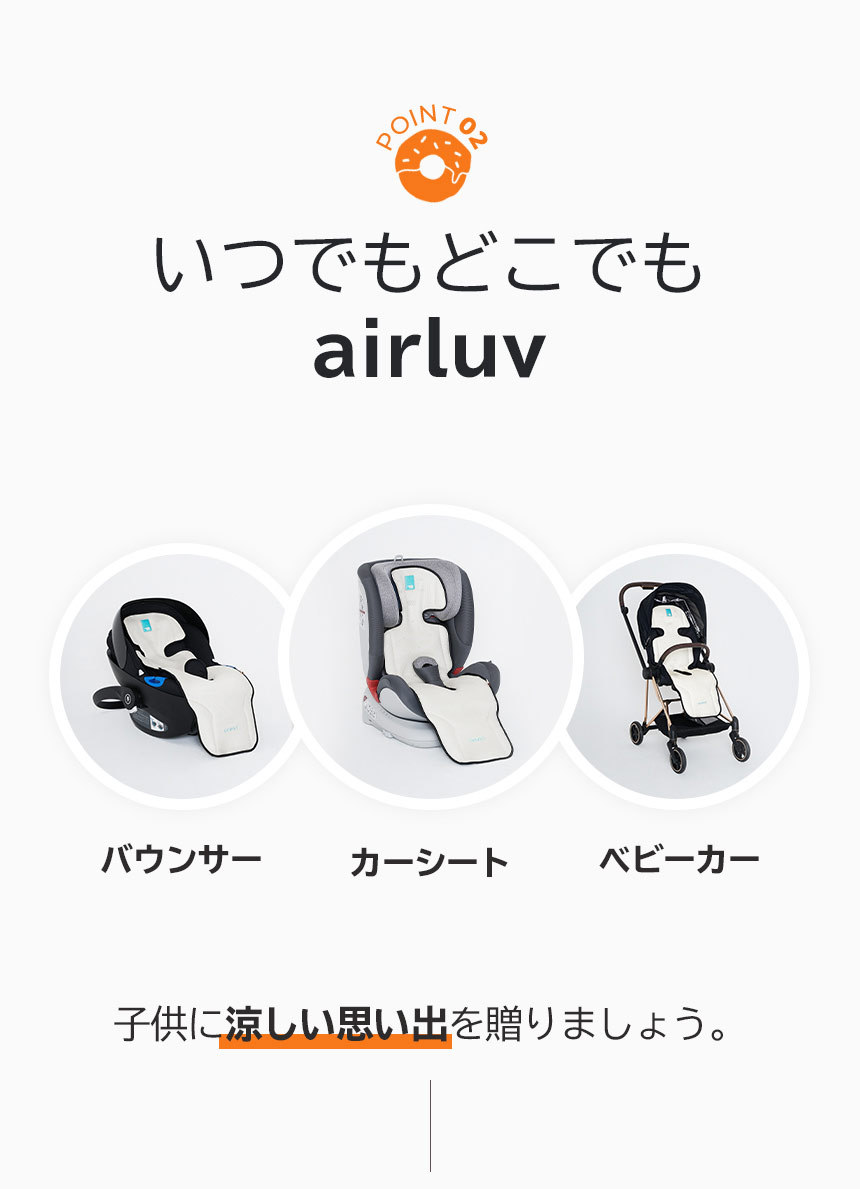 airluv